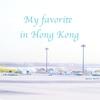 二泊三日の香港旅行を満喫した私が選ぶ、行ってよかったおすすめ観光地7つ
