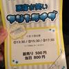 500円で観れるw 原宿ajito(アジト)のお笑いライブに行って来ました✧︎◝︎(*´꒳`*)◜︎✧︎
