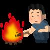 【アウトドア】キャンプの醍醐味、焚き火! しかも『直火』が最高!