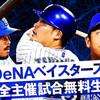 Amazon fireTV StickとAbemaTVの組み合わせは最高! 横浜DeNAベイスターズの野球中継観戦もできますよ!