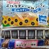 【横浜市営交通】ミルクティーメロンパン ミルクティーホイップ