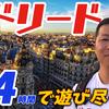 【新作動画】24時間でマドリードを遊びつくせ!