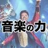 音楽の力【『グレーテスト・ショーマン』の珠玉の名曲の紹介】