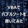 VBAでバブルソートを書いてみた