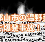 福島県郡山市で飲食店が爆発事故!?現場の状況や爆発の規模はどれくらいだったのか