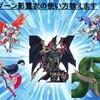 超魔導竜騎士-ドラグーン・オブ・レッドアイズが制限⁉️       ドラグーン影霊衣爆誕‼️
