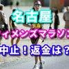新型コロナ 名古屋女子マラソンも一般の部中止 オンラインマラソンで対応