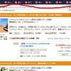 2020年9月沖縄旅行記~プロローグ~予約編「飛行機パック旅行には気を付けろ」