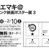 マキエマキ@空想映画ポスター展3
