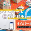 【速報】DEEBOT OZMO T8 エコバックス|Amazonセール買い時チェッカー