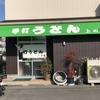 【讃岐うどん】上田製麺所に行ってきた