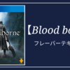 Bloodborneブラッドボーン|フレーバーテキスト紹介