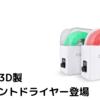 【3Dプリンタ】Creality3Dからフィラメントドライヤーが発売!