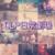 LLP日常劇場 20.10.25