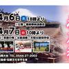 6日、7日に浅間大社で桜花祭が行われます