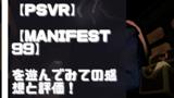 【PSVR】【Manifest 99】を遊んでみての感想と評価!