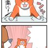 猫の4コマ漫画で大喜利!カラの吹き出しにセリフを入れる!