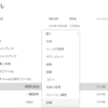 Office365 SharePoint Online/ OneDriveの権限管理ペインが変更となりました。