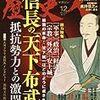 歴史人 2016年12月号 信長の「天下布武」と抵抗勢力との激闘!