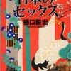 樋口毅宏論、鞘から抜かれた切れない刀の趣を楽しむ稀有な作家「愛される資格」「日本のセックス」「民宿雪国」