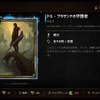 【GWENT】グウェント 対「スコイア=テル」解説