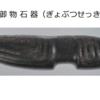 皇室の名宝「御物石器」縄文時代の石器