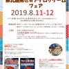 【イベント紹介】2019年8月11〜12日に仙台で合同謎解き「東北謎解き&アナログゲームフェア」が開催されます