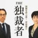 朝日捏造新聞も「記者質問けん制はやめろ」と参戦。だが、私としては、東京新聞の望月衣塑子さんは、そろそろズリネタとしては……違う違う! そろそろ記事ネタとしては飽きてきたなあという話。