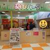 あそびパークがアリオ札幌にオープン!