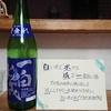 福禄寿酒造『一白水成 純米吟醸 槽垂れ』、飲んでみました!