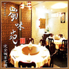 【オススメ5店】自由が丘・田園調布(東京)にある四川料理が人気のお店
