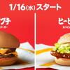期間限定『マクドナルド』ヒーヒーダブチ(ハンバーガー)