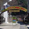 日本一の鉱都の歴史 足尾銅山観光