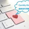 【最新版】2021年CamblyKids最大36%割引プロモーションコードのご案内(キャンブリーキッズ)