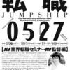 「エクスタシーサミット番外編ーAV業界転職セミナー・AV監督編』