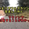 名古屋メンズマラソン完走してフルマラソンで注意することがわかった!