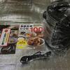 電気圧力鍋(ShopJapanショップジャパンのPRESSUR KING PRO)を使ってみた!②付属レシピに忠実に『手羽元のトマト煮込み』を作ります。
