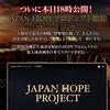 【悪徳オファーと似てる?】ジェームス・ワタナベのJAPAN HOPEプロジェクトの評判とは?ゴールドマン・サックス元副社長?