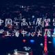 【上海の絶景】中国で最も高い展望台『上海中心大厦』【レビュー】