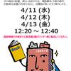 図書館案内ツアーについて[4/11・12・13開催]