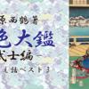井原西鶴『男色大鑑―武士編―』萌え話ベスト3