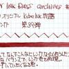 #0243 Kobe INK 物語 神戸レンガ