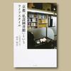 #田中厚生「京都「私設圖書館」というライフスタイル」