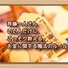斉藤一人さん いい人だけに、こっそり教える お金に関する魔法のルール