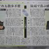 【上毛新聞に当院が掲載されました!】