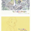 『マイマイ新子と千年の魔法』トーク、上原伸一×片渕須直(@ラピュタ阿佐ヶ谷)