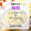 【大阪グルメ】並んでも食べたい!おすすめのチーズフォンデュ店と焼き鳥屋をご紹介します!