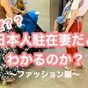 海外駐在妻のファッション|なぜ日本人駐在妻だとバレるのか?inシンガポール
