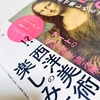 【和田彩花/あやちょ】モネとマネは別人です【怒られないためのマネとモネ講座】