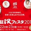 【株式】東証IRフェスタ2019の講演会に参加申し込みしました!